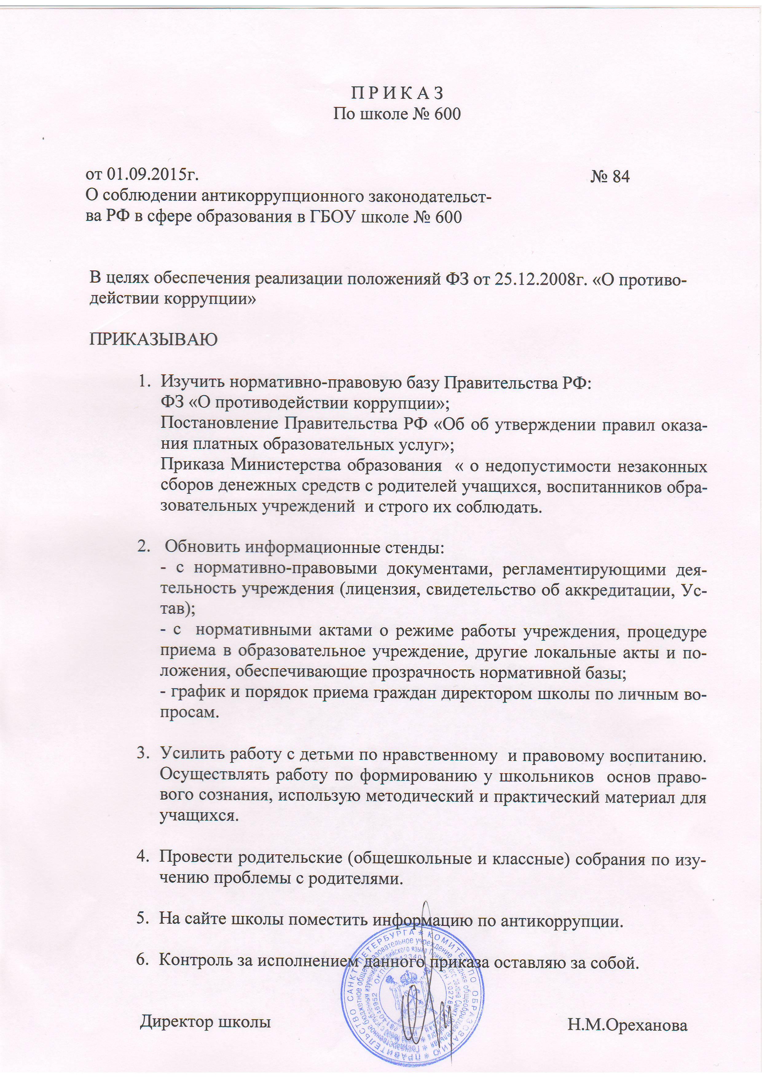 Должностная инструкция школьного инспектора по правонарушениям